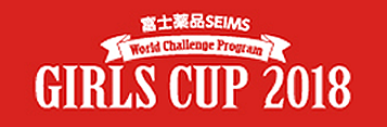 富士薬品SEIMS GIRLS CUP 2018