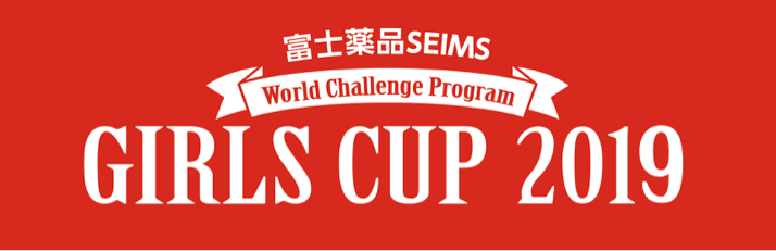 富士薬品SEIMS GIRLS CUP 2019
