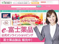 e-富士薬品 本店
