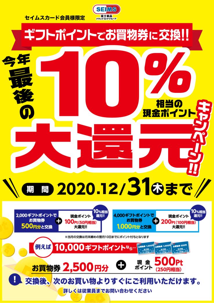 お買物券交換 10%大還元キャンペーンのお知らせ